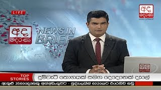 Ada Derana Late Night News Bulletin 10.00 pm - 2018.10.21