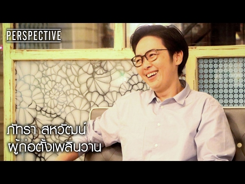Perspective : ภัทรา สหวัฒน์ | ผู้ก่อตั้งเพลินวาน [19 ก.พ. 60] Full HD