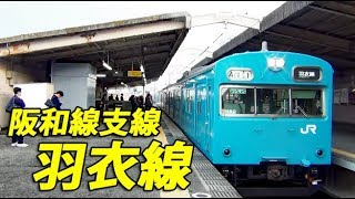 【阪和線】1駅だけの支線 東羽衣支線の103系に乗車