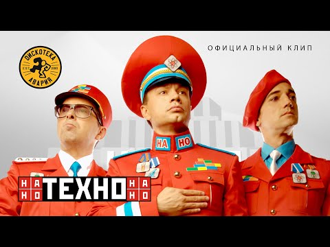 Дискотека Авария — НАНО-ТЕХНО (Официальный клип, 2011)