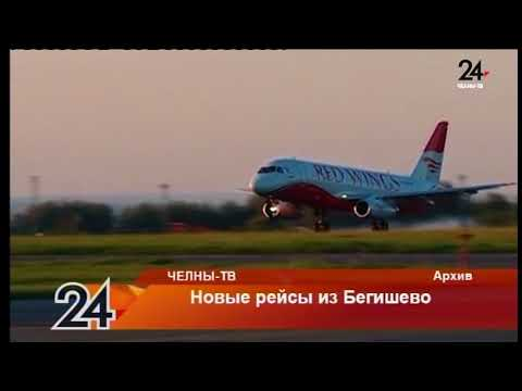 Новые рейсы из Бегишево