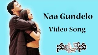 Naa Gundelo Full Video Song || Nuvvu Nenu Movie || Uday Kiran || Anitha