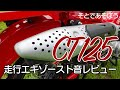 CT125ハンターカブ走行エキゾースト音