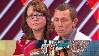 Жертва обстоятельств. Мужское / Женское. Выпуск от 25.02.2019