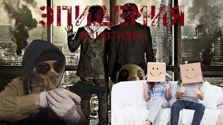 """Треш Обзор фильма """"Эпидемия"""""""