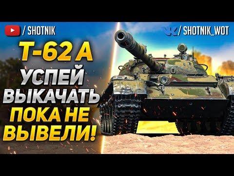 [ГАЙД] Т-62А - УСПЕЙ ПРОКАЧАТЬ, ПОКА НЕ ВЫВЕЛИ ИЗ ИГРЫ!