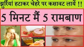 झुर्रियां हटाकर चेहरे पर कसावट लायें !! 5 मिनट मैं 5 रामबाण !! Easy DIY Face mask for Glowing Skin