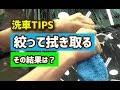 【洗車ch】洗車TIPS・クロスを絞りながら拭き上げ作業
