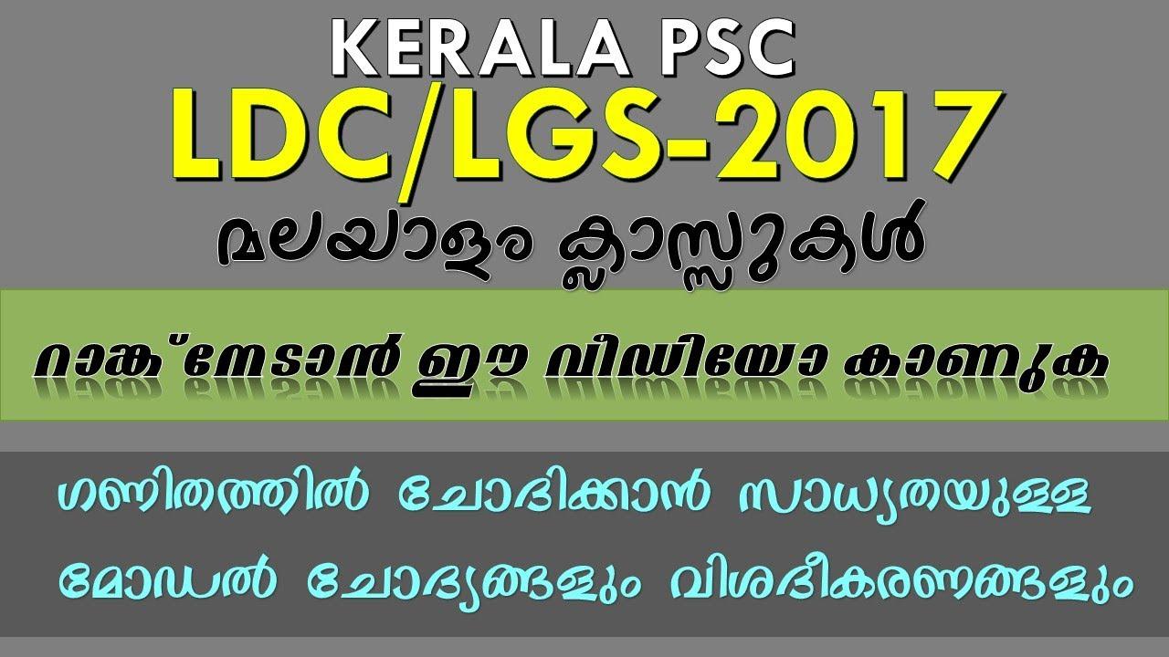 Worksheet Maths Malayalam Questions kerala psc maths rank making questions and explanation for ldc 2017 malayalam lgs