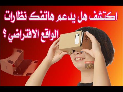 721adede7 معرفة هل هاتفك يدعم نظارات الواقع الافتراضي VR ام لا قبل شرائها ...