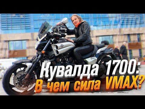 Yamaha Vmax 1700 (тест от Ксю) / Roademotional