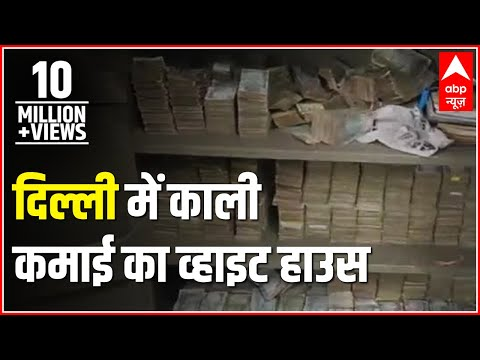 Delhi: Rs 2.6 cr in new notes among over Rs 13 cr seized from 'White House'