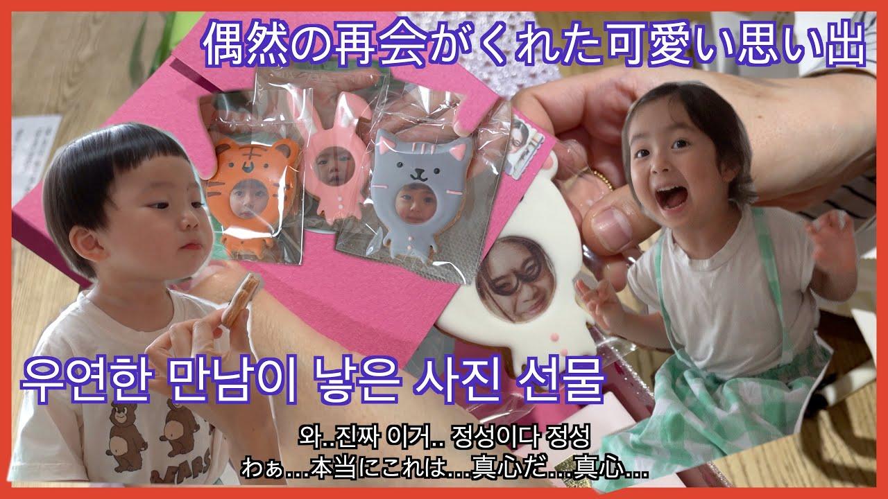 [한일부부/日韓夫婦] 사진도 먹을 수 있는 쿠키를 구독자분에게 선물 받았습니다/写真入りのクッキーを頂きました