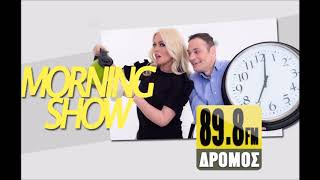 "BEST OF.. ""ΤΗΕ MORNING SHOW"" 15-01-2018"