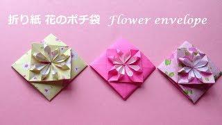 折り紙 1枚 花のポチ袋5 簡単な折り方(niceno1)Origami Flower envelope tutorial