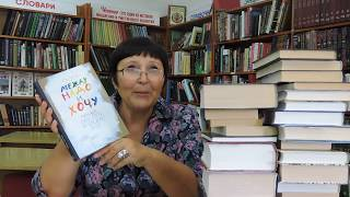 Мистика и тайны в классных книжных посылках от Ольги Пархоменко