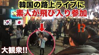 【騒然】韓国の路上ライブに日本人が飛び入り参戦