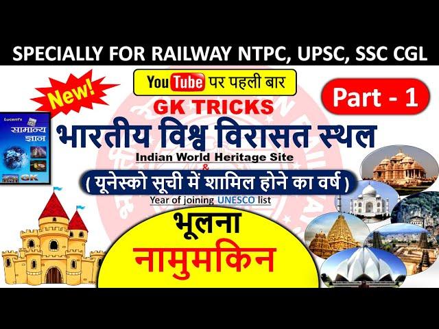 Gk Tricks: UNESCO World Heritage Sites in India | Part - 1