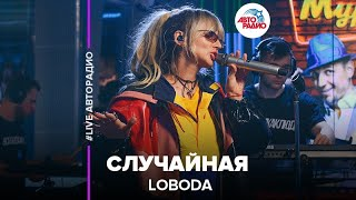 🅰️ LOBODA - Случайная (LIVE @ Авторадио)