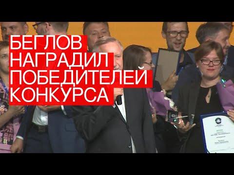 Беглов наградил победителей конкурса «Мойгород— моивозможности»