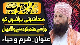 Qari Yaqoob Sahib Faisalabadi Sharm o Haya 12 02 2016(شرم و حیا)
