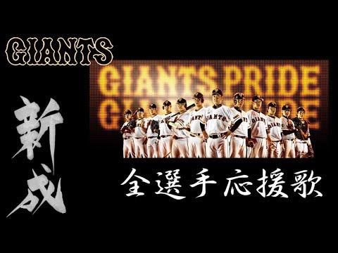 プロ野球選手の応援歌の歌詞wwwwwww : なんJ …