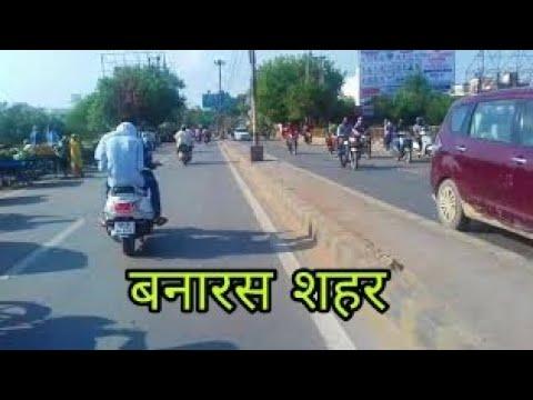 वाराणसी शहर , बनारस शहर , Varanasi City's Ride , Banaras Ride , Kashi Ride
