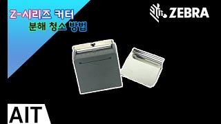 ZEBRA 프린터 Z 시리즈 커터 분해 청소 방법.