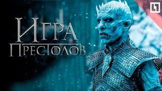 """""""Игра престолов"""". Зима уходит навсегда..."""