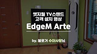 엣지월 TV거치대 EdgeM Arte 고객 설치 영상
