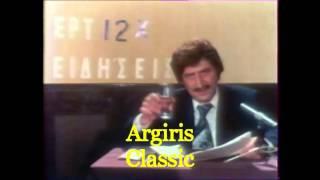 ΧΑΡΡΥ ΚΛΥΝΝ - ΔΕΛΤΙΟ ΕΙΔΗΣΕΩΝ ( ΕΡΤ 2 - 1982 )