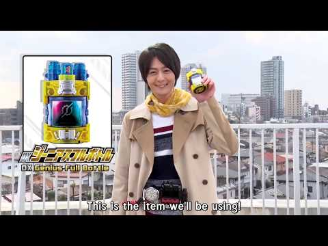 Kamen Rider Build Genius Form Henshin Lesson (English Sub)