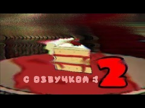 Кусочек тортика/Хоррор мини-фильм/Gacha Life/озвучка/