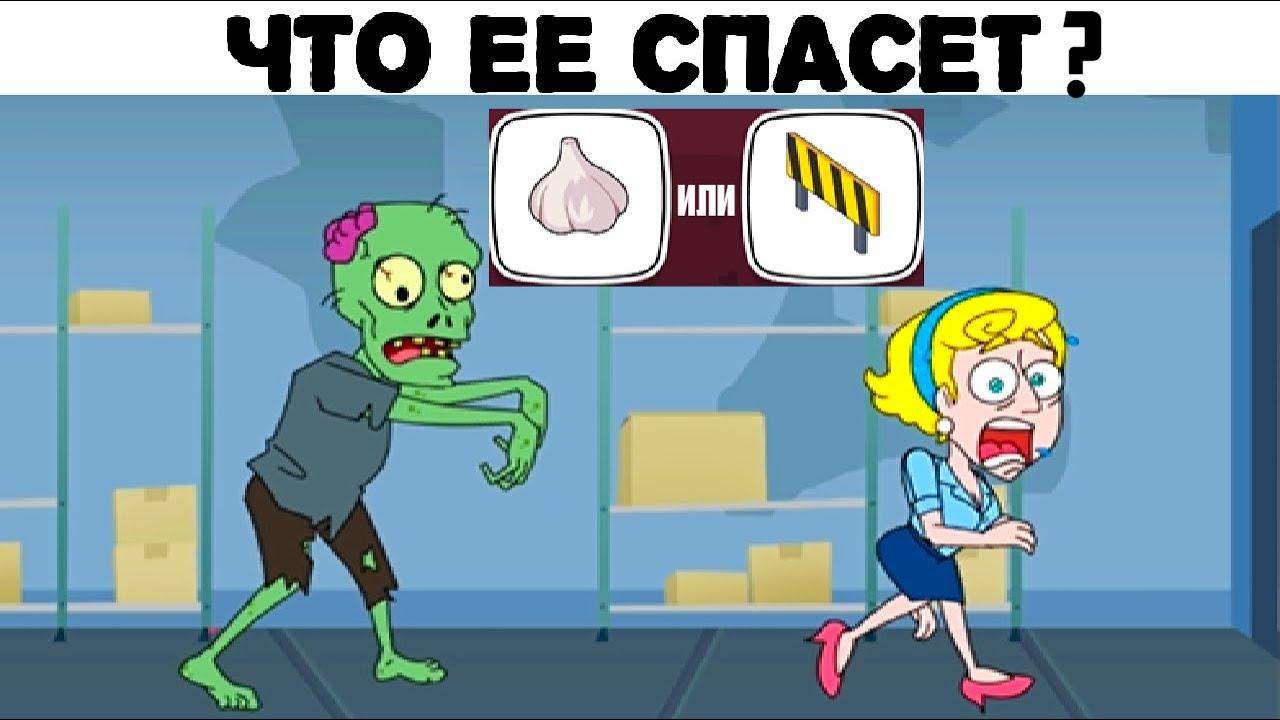 ПОПРОБУЙ СПАСИ ДЕВУШКУ! Save The Girl игра на логику!