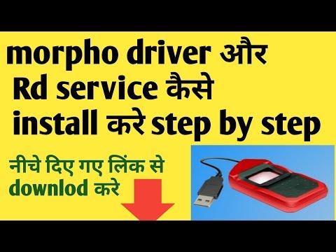 Repeat Rd Service Install Morpho 1300 E1/E2/E3//CSC, PMGDISHA,E-KYC