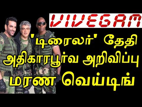 Vivegam Latest Update | Vivegam Songs | Vivegam Official Trailer | Anirudh | Siruthai Siva