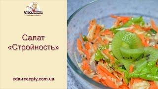 РЕЦЕПТЫ ДЛЯ ПОХУДЕНИЯ: Салат с сельдерем, вешенками, морковкой