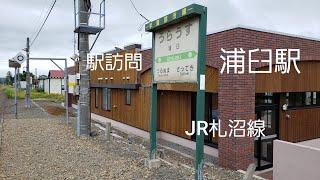 駅訪問 浦臼駅 JR札沼線