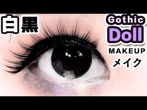 Kawaii Goth-Loli DOLL LOOK ✙ 可愛いゴスロリドール風メイク