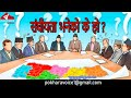संघियता के हो ? || What is Federalism? || Nepalese People Say about Federalism ||  Sanghiyata Ke Ho?