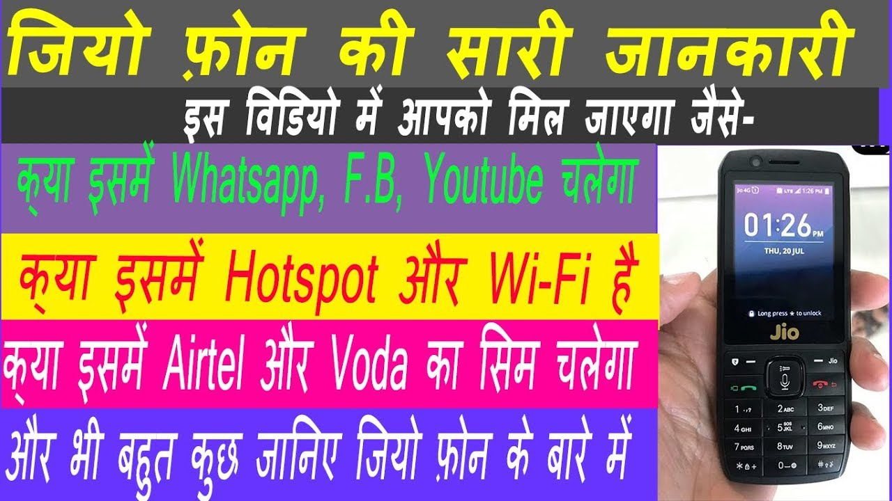 Jio Phone FAQ|WhatsApp,Hotspot,Other Sim,Video Call,imo,dual sim,mnp,Jio  Media Cable in hindi/urdu
