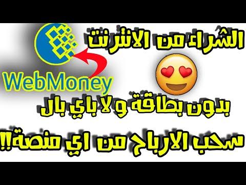 لن تحتاج الى فيزا كارد او باي بال بعد الان | WebMoney Wallet 2020 !!