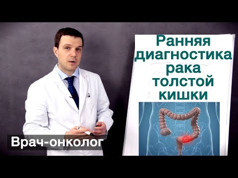 Ранняя диагностика рака толстой кишки