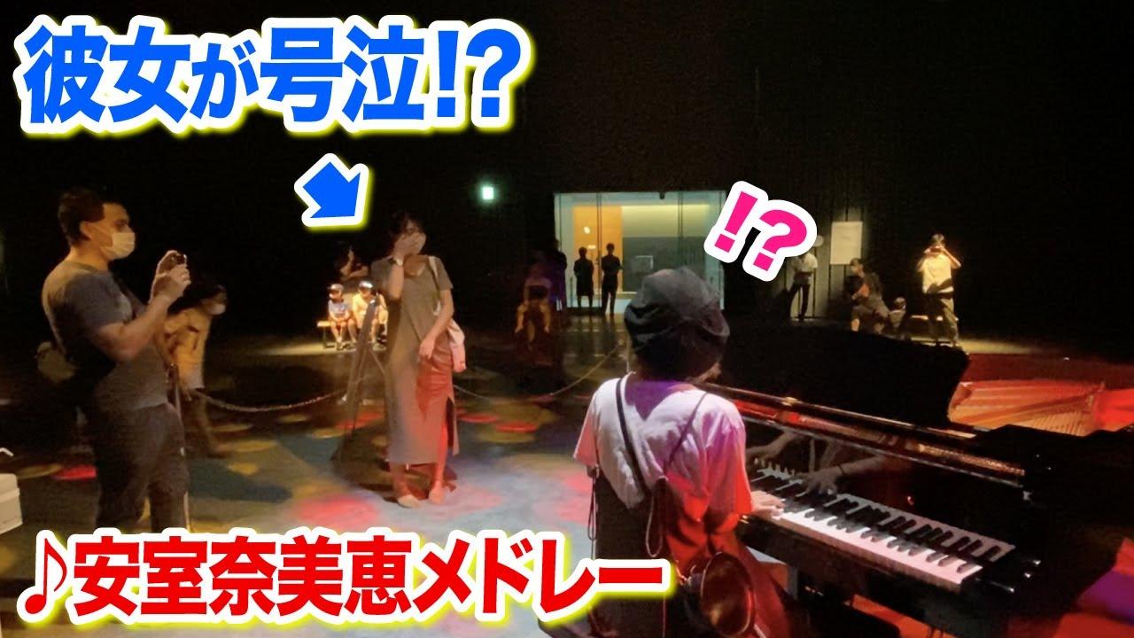 【まさかの号泣⁉️】彼氏からのリクエストに、ストリートピアノ即興で応えたら彼女が...【安室奈美恵メドレー】