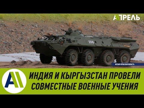 Кыргызско-индийские военные учения на Иссык-Куле \\ 19.03.2019 \\ Апрель ТВ