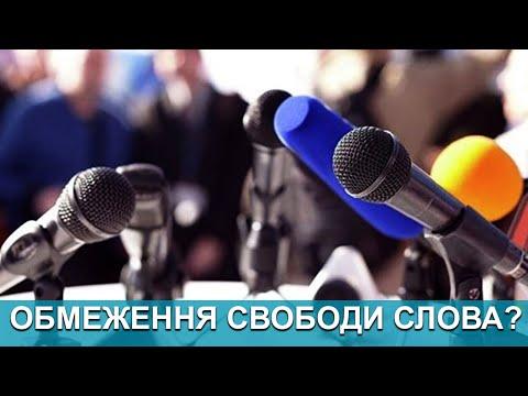 Медіа-Інформ / Медиа-Информ: Спеціальний репортаж. Обмеження свободи слова?