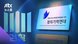 """'장례 일정' 밝힌 정의연…""""언론 촬영·취재 허용 않겠다"""" / JTBC 뉴스룸"""