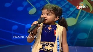 Prathama Swara Season 2 Ep 20 | Best of Mega Audition | Odia Bhajan Singing Competition