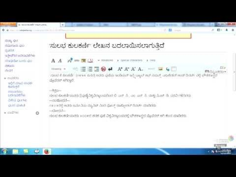 Lesson 5: Interlinking articles on Kannada Wikipedia and linking to an external website