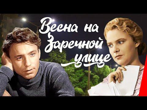 Весна на Заречной улице (1956) новая цветная версия